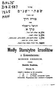 """Daniel Neufeld, """"Syfse Jeszemim"""" czyli """"Modły starożytne Izraelitów z komentarzem Moreh Derech"""", tom I, Warszawa 1865"""